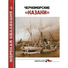 MKL-201204 Naval Collection 04/2012: The Black Sea Cossacks. Russian gunships