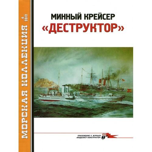 MKL-201206 Naval Collection 06/2012: Torpedo Cruiser El Destructor