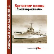 MKL-201208 Naval Collection 08/2012: British sloops of World War II. Part 1
