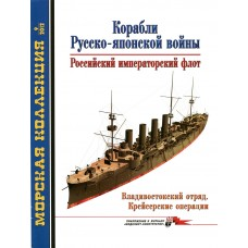 MKL-201209 Naval Collection 09/2012: Ships of Russo-Japanese War 1904-05. Part 3