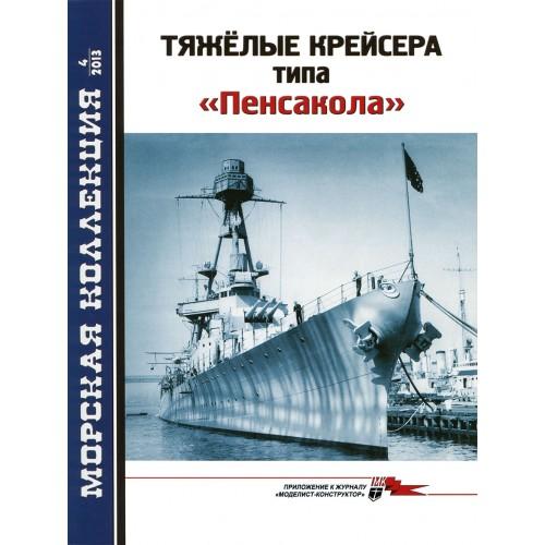 MKL-201304 Naval Collection 04/2013: Pensacola-class heavy cruiser. Part 1