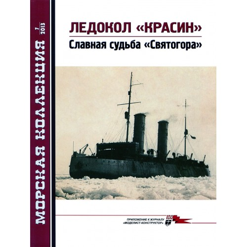 MKL-201307 Naval Collection 07/2013: Icebreaker Krasin. Story of Svyatogor