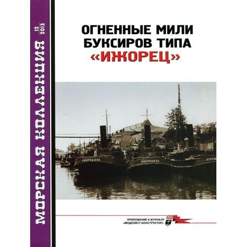 MKL-201312 Naval Collection 12/2013: Izhorets-class tugs