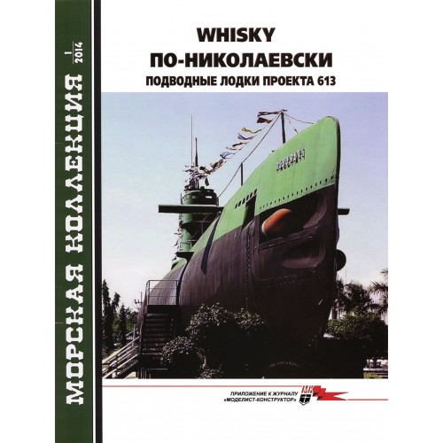 MKL-201401 Naval Collection 01/2014: Soviet submarines of Whiskey class. Part 1