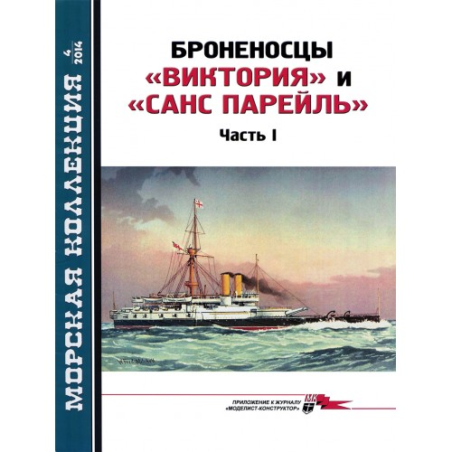 MKL-201404 Naval Collection 04/2014: Sans Pareil and Victoria battleships Part 1
