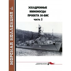 MKL-201407 Naval Collection 07/2014: Soviet destroyers of Project 30 bis. Part 2