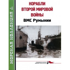 MKL-201408 Naval Collection 08/2014: Ships of World War II. Navy of Romania