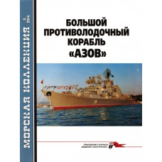MKL-201411 Naval Collection 11/2014: Large Anti-Submarine Ship AZOV