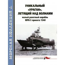MKL-201503 Naval Collection 03/2015: Project 1240 Uragan boat (Sarancha class)