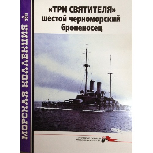 MKL-201504 Naval Collection 04/2015: Tri Svyatitelya - sixth battleship of the Black Sea Fleet