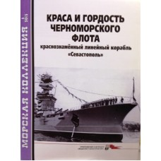 MKL-201505 Naval Collection 05/2015: Sevastopol Red-Banner Soviet WW2 Battleship