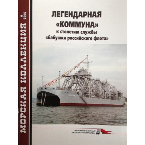 MKL-201506 Naval Collection 6/2015: Kommuna Submarine Salvage Ship