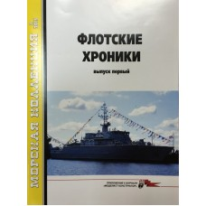 MKL-201511 Naval Collection 11/2015: Naval Chronicle. Issue 1