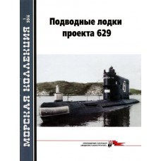 MKL-201601 Naval Collection 2016/1: Soviet submarines of project 629 Golf class