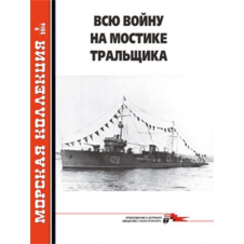 MKL-201609 Naval Collection 2016/9: Al