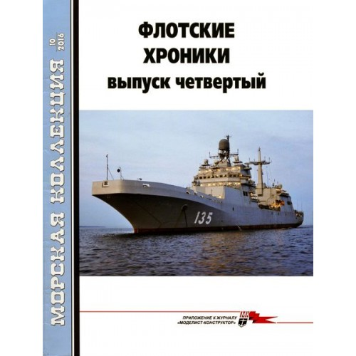 MKL-201610 Naval Collection 2016/10: Naval Chronicle. Issue 4