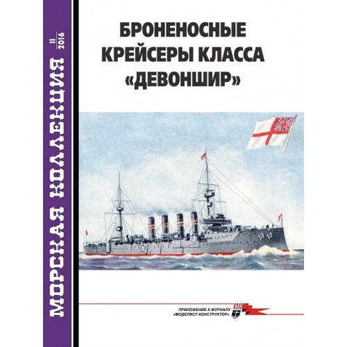 MKL-201611 Naval Collection 2016/11: Devonshire Class Armoured Cruisers (RN)
