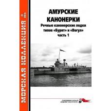 MKL-201612 Naval Collection 2017/4: Buryat / Vogul Gunboats of Amur Flotilla P.1