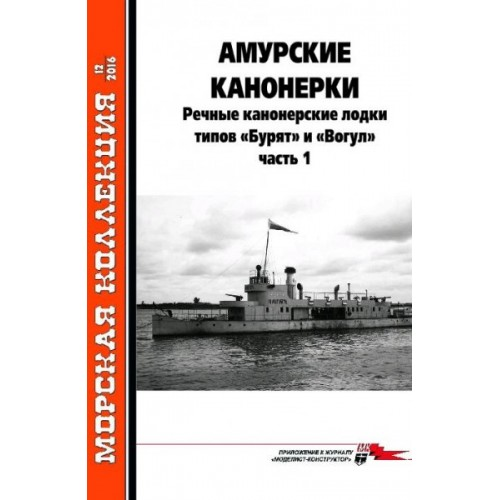 MKL-201612 Naval Collection 2017/4: Buryat / Vogul Gunboats of Amur Flotilla P.1