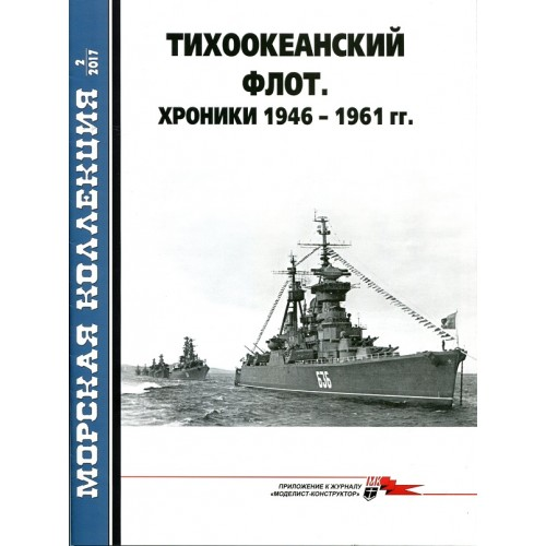MKL-201702 Naval Collection 2017/2: Naval Chronicle. Issue 5