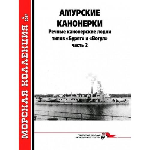 MKL-201704 Naval Collection 2017/4: Buryat / Vogul Gunboats of Amur Flotilla P.2