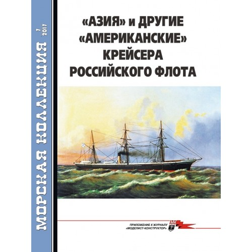 MKL-201707 Naval Collection 2017/7: Asia and other American-built cruisers 1878