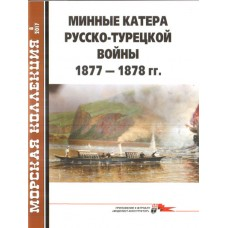 MKL-201708 Naval Collection 2017/8: Torpedo Boats of Russo-Turkish War 1877-78