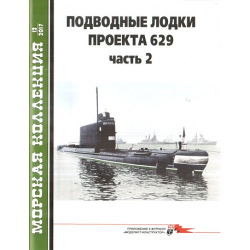 MKL-201712 Naval Collection 2017/12: Submarines of Project 629 Golf class. P.2