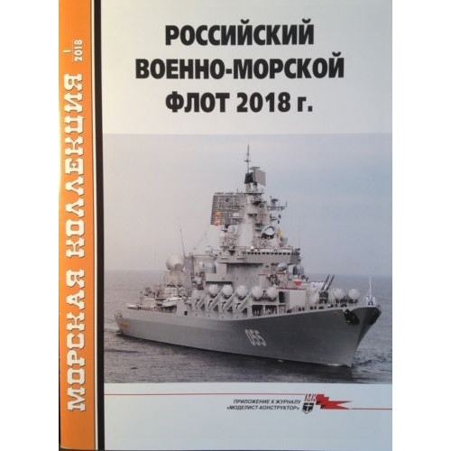 MKL-201801 Naval Collection 2018/1: Russian Navy 2018. Reference Guide