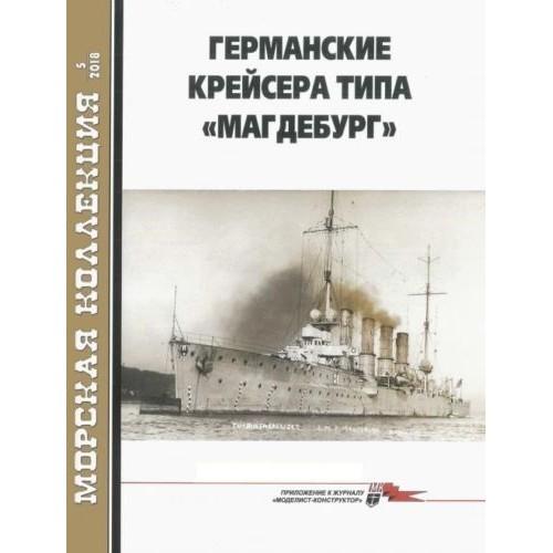 MKL-201805 Naval Collection 2018/5: Magdeburg-Class German WW1 Light Cruisers