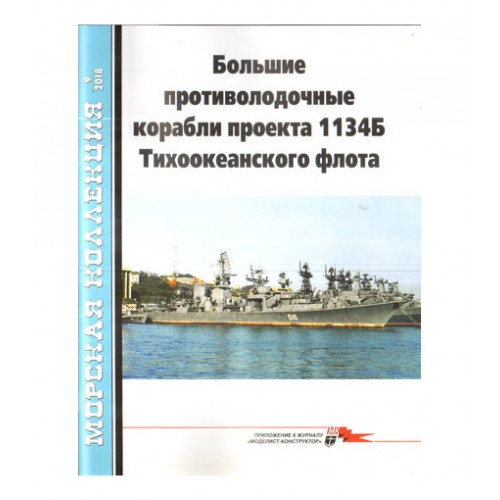 MKL-201809 Naval Collection 2018/9: Large anti-submarine ships of pr.1134B p.1