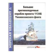 MKL-201810 Naval Collection 2018/1: Large anti-submarine ships of pr.1134B p.2