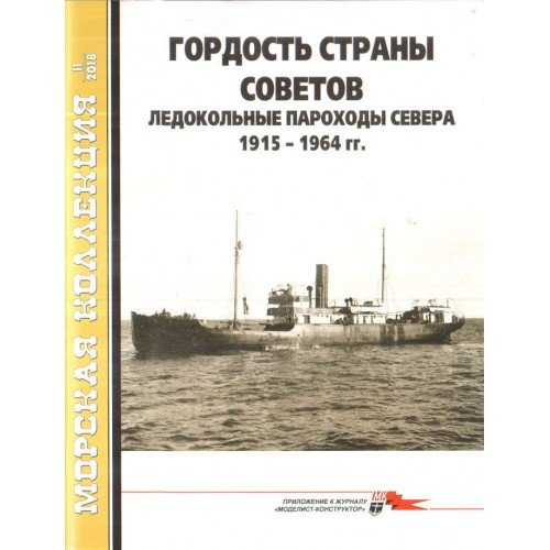 MKL-201811 Naval Collection 2018/11: Icebreakers of the Russian North 1915-1964