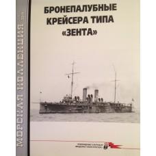 MKL-201901 Naval Collection 2019/1: Zenta Class Austro-Hungarian Cruisers 1890s