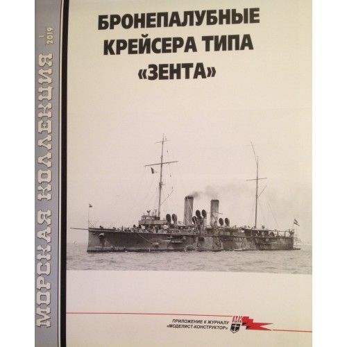 MKL-201901 Naval Collection 2019/1: Zenta Class Austro-Hungarian Cruisers 1890s