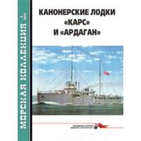 MKL-201902 Naval Collection 2019/2: Kars and Ardagan Gunboats