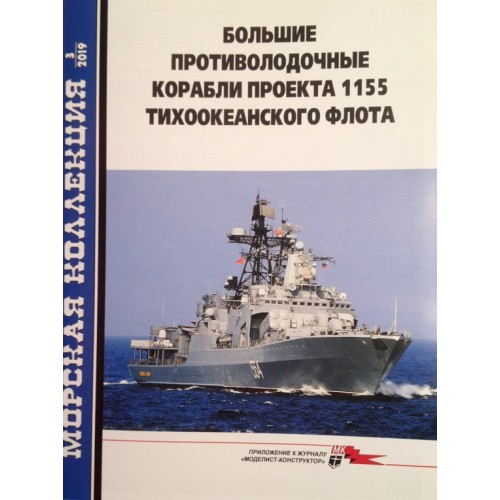 MKL-201903 Naval Collection 2019/3: Large anti-submarine ships of pr.1155 Part 1