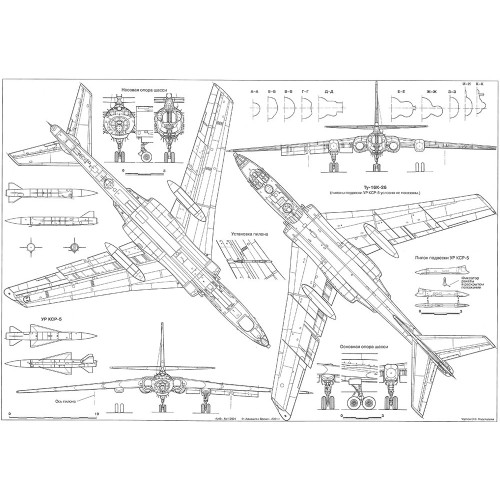 PLS-100101 1/100 Tupolev Tu-16 Badger Full Size Scale Plans (4 pages of A2 format )