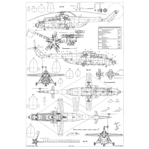 PLS-100115 1/100 Mil Mi-6 helicopter Full Size Scale Plans (2xA2 format pages)