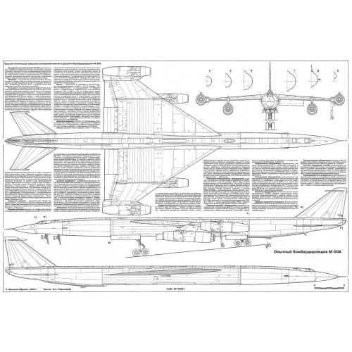PLS-100117 1/100 Myasishchev M-50 bomber and 1/72 Beriev KOR-2 (2xA2 pages)