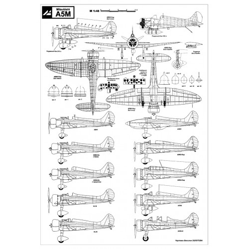 PLS-48001 1/48 Mitsubishi A5M fighter Full Size Scale Plans (A2 format page)