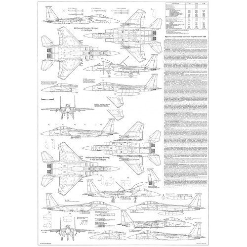 PLS-48008 1/48 F-15 Eagle fighter Full Size Scale Plans (A0 page)