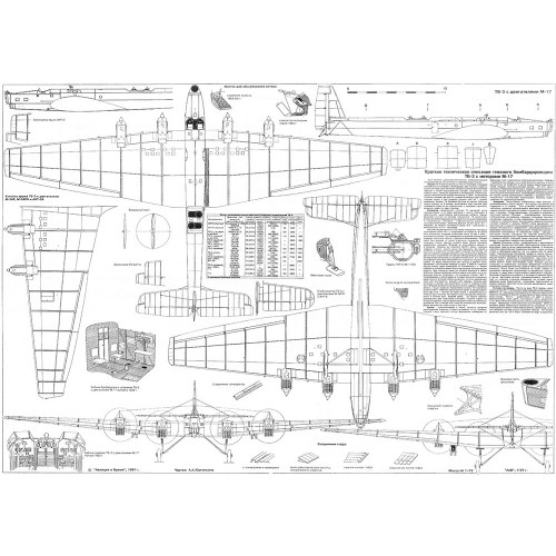 PLS-72005 1/72 Tupolev TB-3 Soviet WW2 bomber Scale Plans (two A1 format pages)