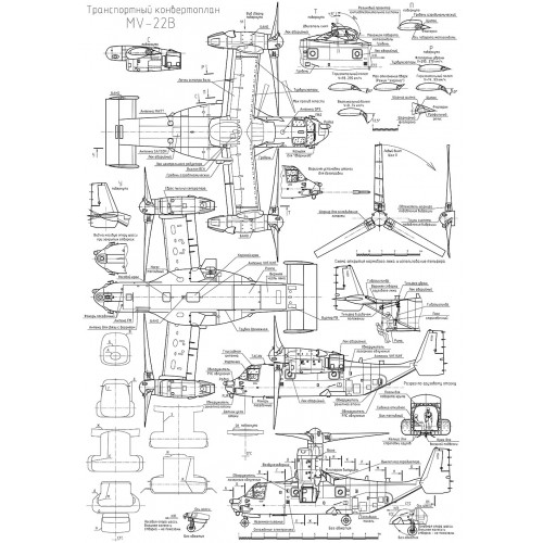 PLS-72047 1/72 Boeing MV-22B Osprey Full Size Scale Plans (two A2 format pages)