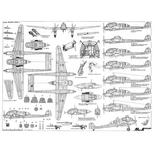 PLS-72050 1/72 Focke-Wulf Fw 189 Uhu Full Size Scale Plans (A2 format page)