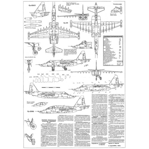PLS-72056 1/72 Sukhoi Su-25 Frogfoot Full Size Scale Plans (A2 format page)