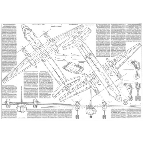 PLS-72082 1/72 Antonov An-32 Cline Full Size Scale Plans (2xA2 format pages)