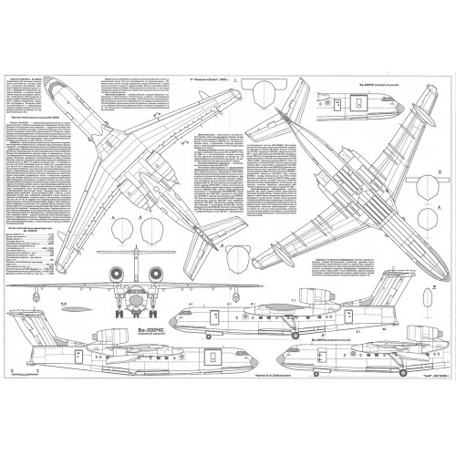 PLS-72087 1/72 Beriev Be-200 Altair Full Size Scale Plans (A1 page)