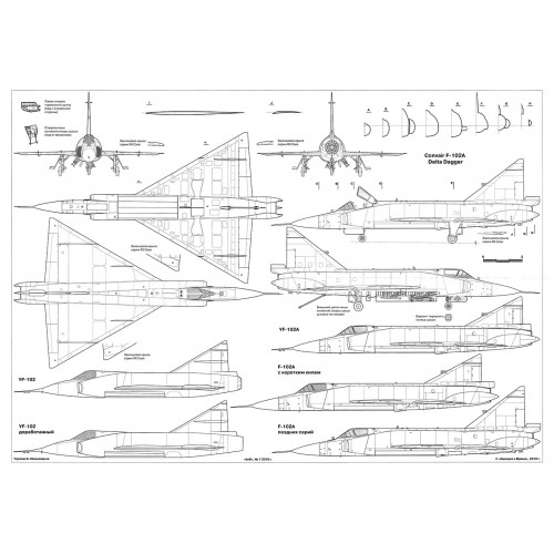 PLS-72104 1/72 Convair F-102 Delta Dagger fighter Full Size Scale Plans (2xA2 p)