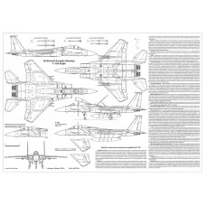 PLS-72105 1/72 McDonnell Douglas F-15 Eagle fighter Full Size Scale Plans (2xA2)